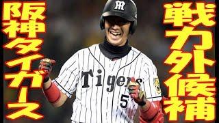 阪神タイガースの戦力外候補