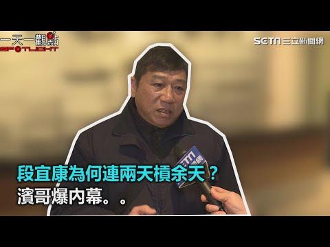 段宜康為何連兩天槓余天?濱哥爆內幕。。|三立新聞網SETN.com