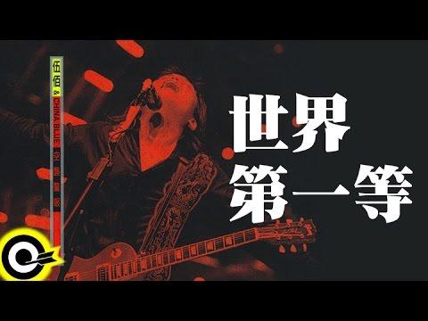 伍佰 Wu Bai & China Blue【世界第一等� 空襲警報巡迴 Air Alert Tour Official Live Video