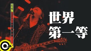 伍佰 Wu Bai & China Blue【世界第一等】1998 空襲警報巡迴 Air Alert Tour Official Live Video