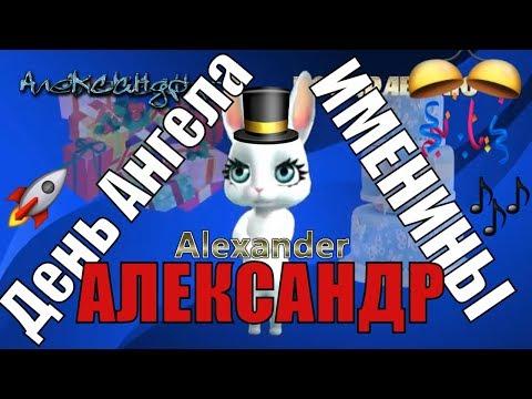 Александр - поздравления