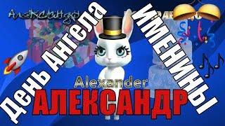 Александр - поздравления и пожелания в день ангела и именины Александра