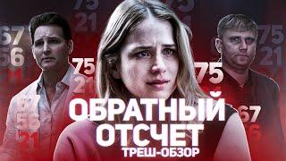 Обратный отсчет - ТРЕШ ОБЗОР на фильм