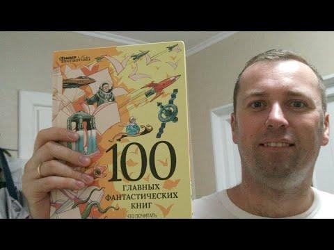 100 Главных Фантастических Книг. Часть 2