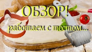 Работаем с тестом! Обзор! Формочка и Ролик! / Work with the dough! Review! The mould and Roller!