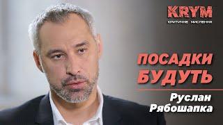 Остання битва з корупцією – Руслан Рябошапка, радник Володимира Зеленського → KRYM Video