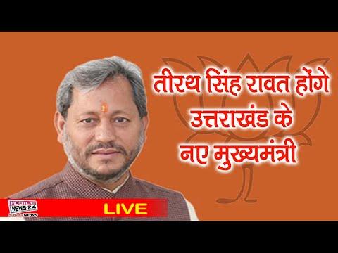 तीरथ सिंह रावत होंगे उत्तराखंड के नए मुख्यमंत्री, | Uttrakhand CM Latest News | Mobile News 24