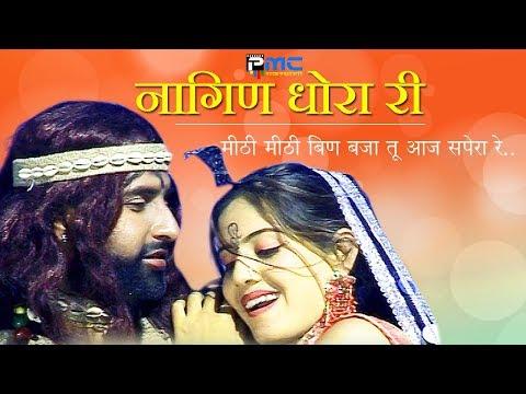 Rajasthani  Song  | नागिण धोरा री | Prakash Gandhi,Neeta Nayak 2008 - PMC Rajasthani| nagin dhora ri