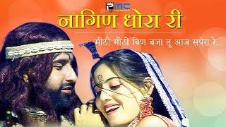 Rajasthani Song | नागिण धोरा री | Prakash Gandhi,Neeta Nayak 2008 - PMC Rajasthani | Nagin Dhora Ri