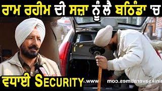 Exclusive: Ram Rahim पर सज़ा के एलान को लेकर Bathinda में Punjab Police ने बढ़ाई Security