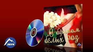 Музыкальный сборник - С букетом белых роз