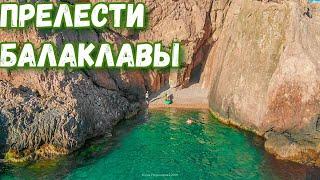 Отдых на море. Дешевое такси в Крыму. Балаклава - Фиолент. Лучшие пляжи. Цены на прогулки. Крым 2020