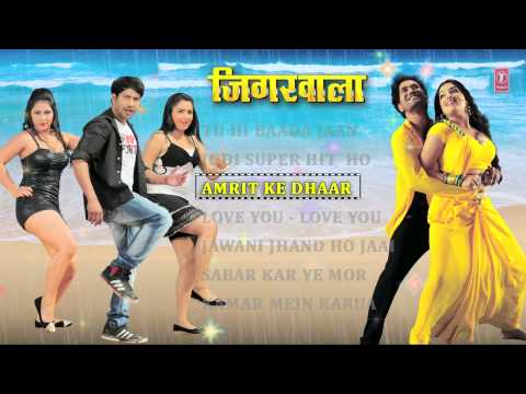 Exclusive : JIGARWALA [ Full Bhojpuri Audio Songs Jukebox ] | Dinesh lal Yadav | | Amrapali Dubey |