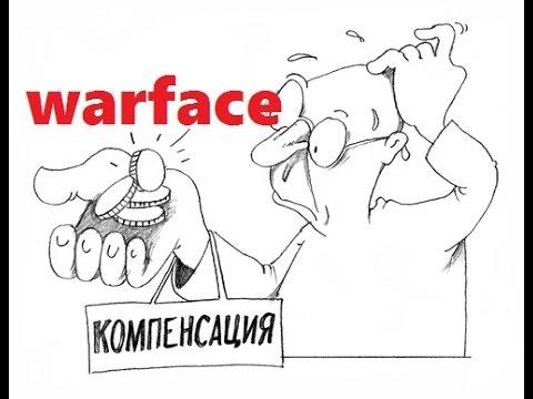 warface как получить компенсацию за вылет с спецоперации!!