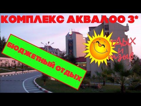 Отели Сочи - Комплекс АкваЛоо 3*. Отзыв об отеле