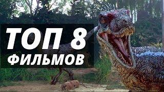 """8 Фильмов похожих на  """"Портал юрского периода""""  2007. Фильмы про динозавров и выживание"""