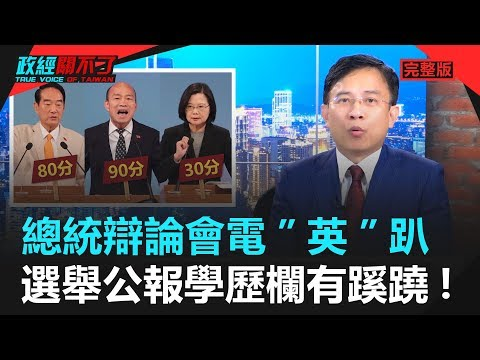 彭文正从政论收视率预测:2020大选谁赢谁输