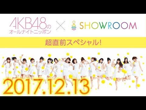 2017.12.13 AKB48 [ANN] 超直前スペシャル (SHOWROOM) 渡辺麻友