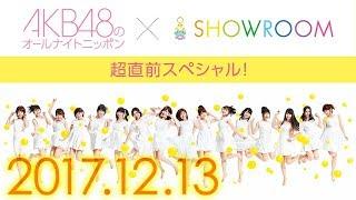 2017.12.13 AKB48 [ANN] 超直前スペシャル (SHOWROOM) 渡辺麻友 渡辺麻友 検索動画 28