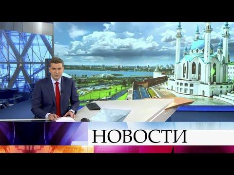 Выпуск новостей в 15:00 от 06.06.2020