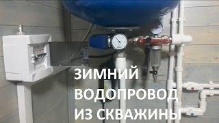 Зимнее водоснабжение частного дома из скважины