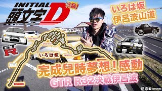 【汽車】GTR R32決戰伊呂波🇯🇵頭文字D🚗!完成兒時夢想😍!感動😭(中文字幕)/請開CC字幕/