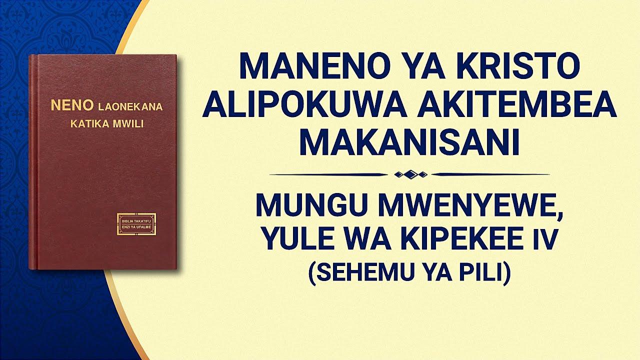 Usomaji wa Maneno ya Mwenyezi Mungu | Mungu Mwenyewe, Yule wa Kipekee IV Utakatifu wa Mungu I (Sehemu ya Pili)
