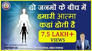दो जन्मों के बीच में हमारी आत्मा कहां होती है? क्या करती है? Spirit World, Life between lives hindi