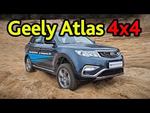 Geely Atlas 4WD: мы знаем, что сломается первым!