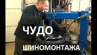 ЧУДО БЕЛОРУССКОГО ШИНОМОНТАЖА.  Как одевать шины руками(ШИНОМОНТАЖ на ул. Нововиленская 44, 1а http://vk.com/snnminsk Предоставляем услуги: -Снятие. Установка. Монтаж. Демонтаж...., 2015-11-28T15:52:48.000Z)