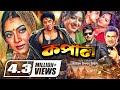 Kopal Full Movie Shabnur Shakib Khan Mahfuz Resi