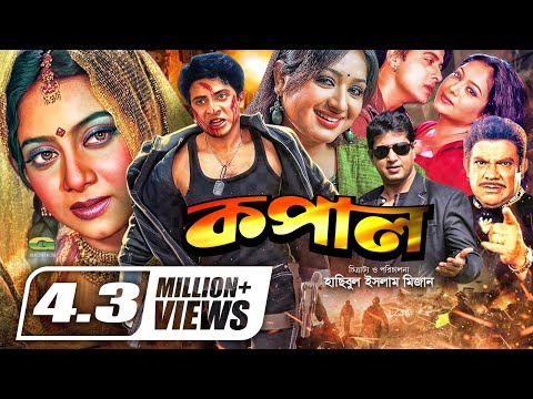 Kopal | Full Movie | Shabnur | Shakib Khan | Mahfuz | Resi