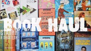 Book Haul: Нонфикшн, Классика, Современная литература и Детективы