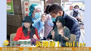 新聞線上On Line 20200708 高雄醫學大學附設中和紀念醫院 張雅婷主治醫師 | 冠肺炎疫情在台灣有比較趨緩,民眾仍需要注意什麼嗎?