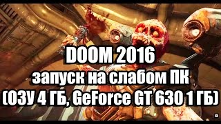 DOOM 2016 запуск на слабом компьютере (ОЗУ 4 ГБ, GeForce GT 630 1 ГБ)