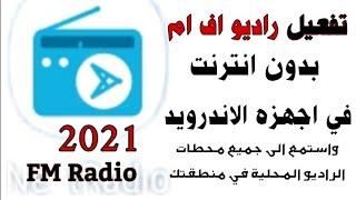 أفضل تطبيق راديو للأندرويد Radio Fm!أستمع لجميع محطات الراديو المحلية والدولية على هاتفك بدون انترنت screenshot 5