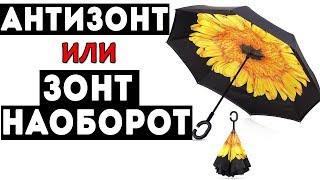 видео Зонты оптом | Компания SVYATNYH