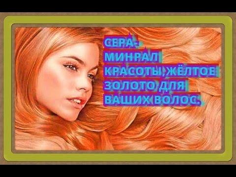 Сера-минерал красоты!Жёлтое золото для ваших волос и кожи!