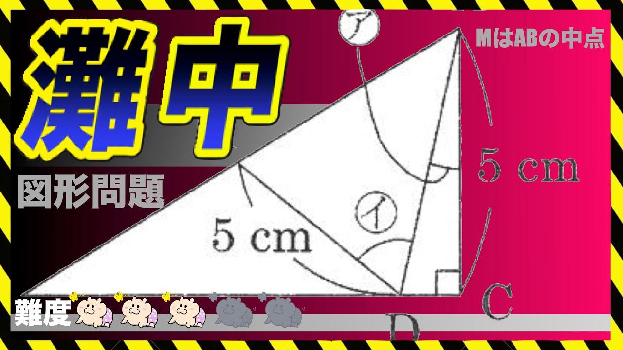 灘中学校:図形問題【二等辺三角形?!】数学難問