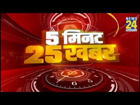 5मिनट25बड़ीखबरें | 17 April 2021| Latest News |Today's News || News24