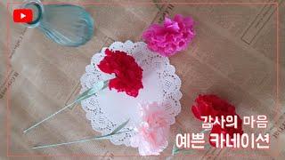 감사의 마음을 전하는 카네이션 만들기 주름지꽃 종이꽃 …
