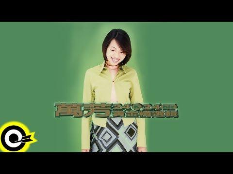 【ROCK Classical】萬芳黃金精選輯 24K.24bit