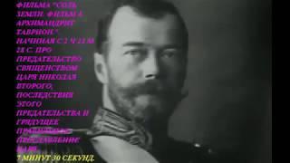 ПРОСЛАВЛЕНИЕ Николая Александровича ИСКУПИТЕЛЕМ РУСИ...   ПРОРОЧЕСТВО о.Тавриона.