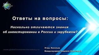 Насколько различаются знания об инвестировании средств в России и зарубежом? Фондовый рынок(Насколько различаются знания об инвестировании средств в России и зарубежом? Ответ в видео. http://globalinvestmentacade..., 2015-04-18T18:50:46.000Z)