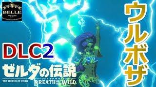 ウルボザ編(後編)【DLC2:英傑たちの詩】ウルボザ様のジョジョ立ちがカッコよすぎる件「ゼルダの伝説 ブレス オブ ザ ワイルド」ちょっとおもしろい実況プレイ