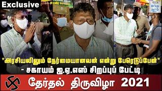 sagayam-ias-interview-sagayam-ias-political-move-sagayam-ias-election-campaign-tn-election-2021-hindu-tamil-thisai