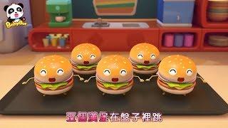 五個神奇的漢堡在跳舞 | 兒歌 | 童謠 | 動畫 | 卡通 | 寶寶巴士 | 奇奇 | 妙妙