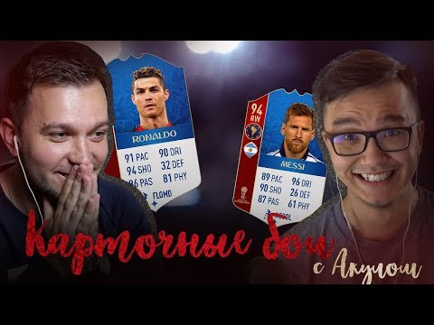 Смотреть КАРТОЧНЫЕ БОИ vs. ACOOL | FIFA 18 онлайн