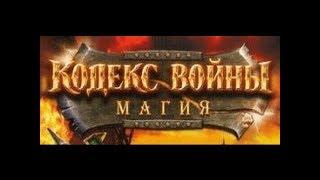"""Обзор игры: Кодекс войны """"Магия""""."""