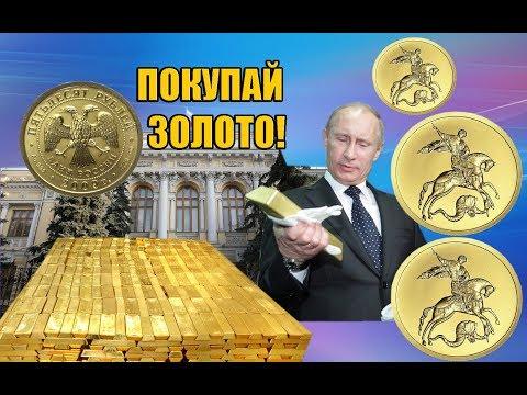 ДЕЛАЙ КАК БАНК РОССИИ. Инвестируй и покупай золотые монеты